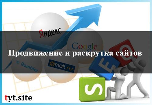 Продвижение сайта раскрутка сайта увеличение схема продвижение сайта